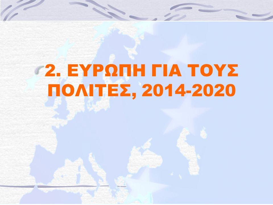 2. EΥΡΩΠΗ ΓΙΑ ΤΟΥΣ ΠΟΛΙΤΕΣ, 2014-2020