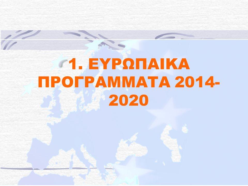 1. EΥΡΩΠΑΙΚΑ ΠΡΟΓΡΑΜΜΑΤΑ 2014- 2020