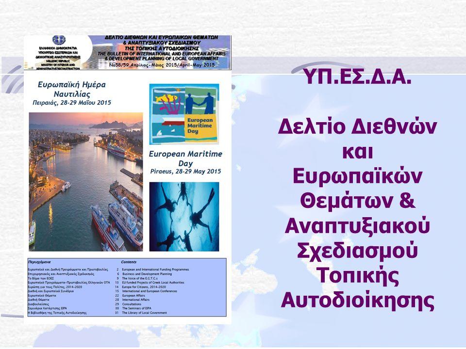 ΥΠ.ΕΣ.Δ.Α. Δελτίο Διεθνών και Ευρωπαϊκών Θεμάτων & Αναπτυξιακού Σχεδιασμού Τοπικής Αυτοδιοίκησης