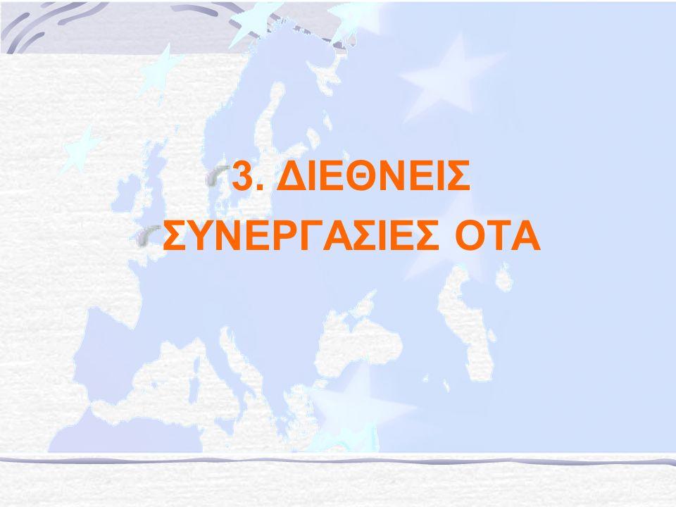 3. ΔΙΕΘΝΕΙΣ ΣΥΝΕΡΓΑΣΙΕΣ ΟΤΑ