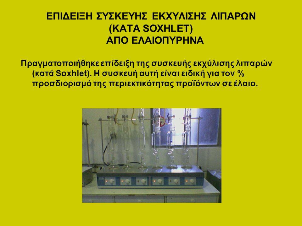 ΕΠΙΔΕΙΞΗ ΣΥΣΚΕΥΗΣ ΕΚΧΥΛΙΣΗΣ ΛΙΠΑΡΩΝ (ΚΑΤA SOXHLET) ΑΠΟ ΕΛΑΙΟΠΥΡΗΝΑ Πραγματοποιήθηκε επίδειξη της συσκευής εκχύλισης λιπαρών (κατά Soxhlet).