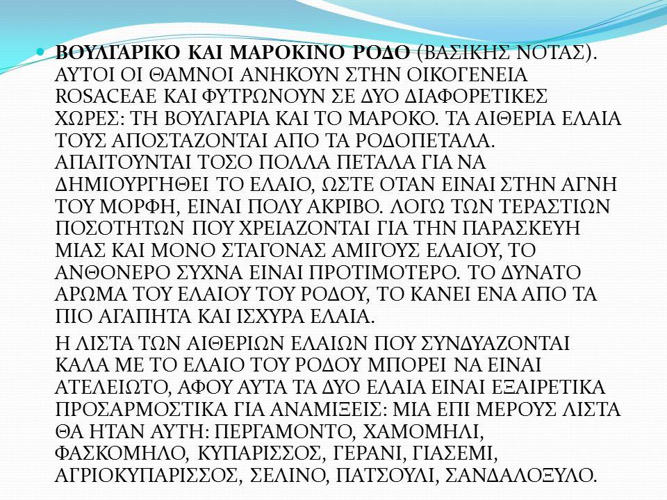 ΒΟΥΛΓΑΡΙΚΟ ΚΑΙ ΜΑΡΟΚΙΝΟ ΡΟΔΟ (ΒΑΣΙΚΗΣ ΝΟΤΑΣ).