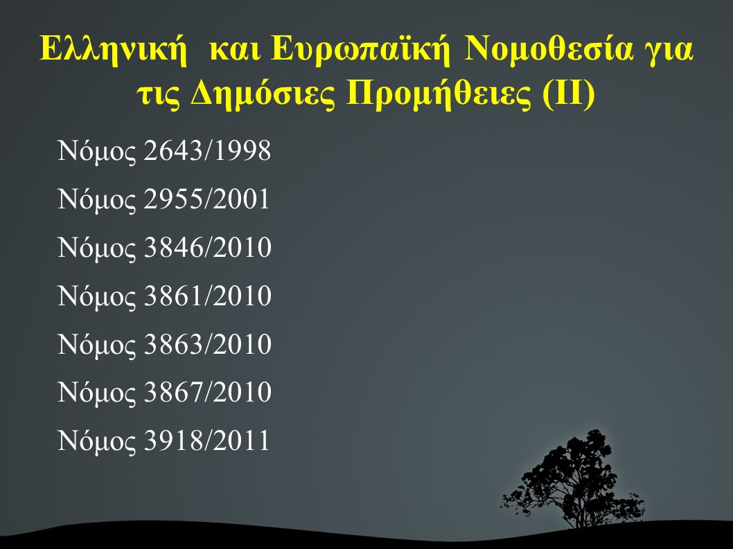 Νόμος 2643/1998 Νόμος 2955/2001 Νόμος 3846/2010 Νόμος 3861/2010 Νόμος 3863/2010 Νόμος 3867/2010 Νόμος 3918/2011 Ελληνική και Ευρωπαϊκή Νομοθεσία για τις Δημόσιες Προμήθειες (ΙI)