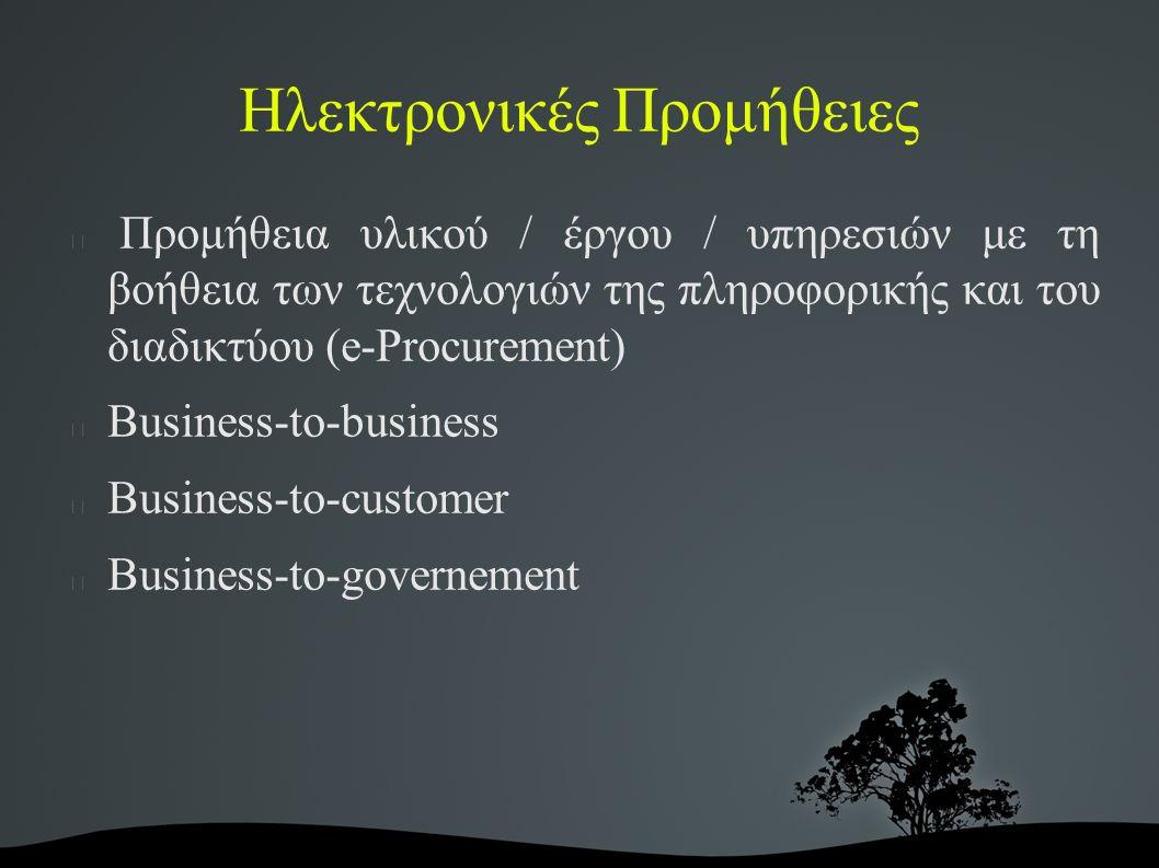 Ηλεκτρονικές Προμήθειες Προμήθεια υλικού / έργου / υπηρεσιών με τη βοήθεια των τεχνολογιών της πληροφορικής και του διαδικτύου (e-Procurement) Business-to-business Business-to-customer Business-to-governement