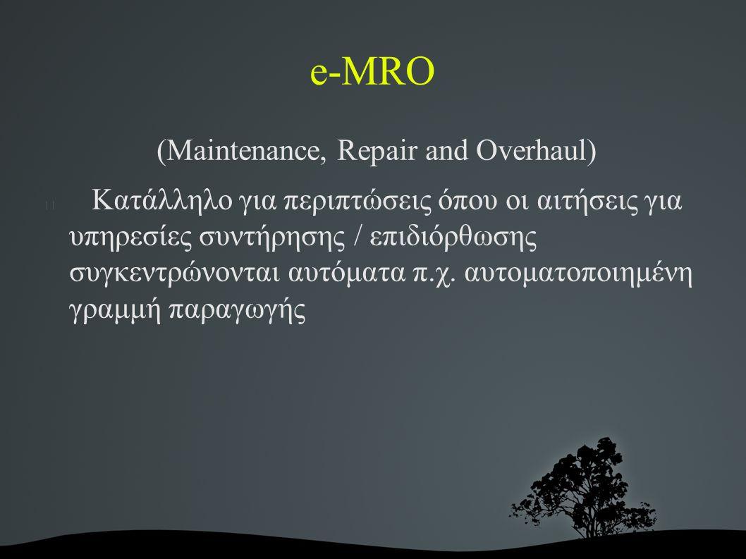 e-MRO (Maintenance, Repair and Overhaul) Κατάλληλο για περιπτώσεις όπου οι αιτήσεις για υπηρεσίες συντήρησης / επιδιόρθωσης συγκεντρώνονται αυτόματα π.χ.