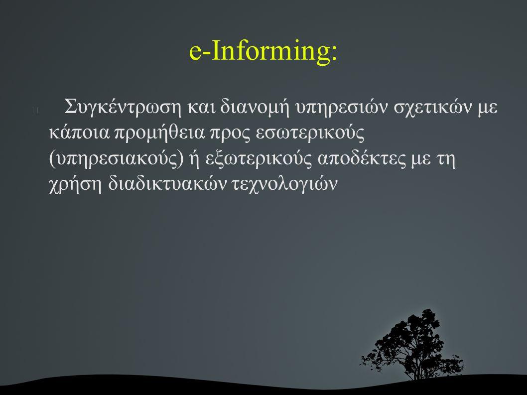 e-Ιnforming: Συγκέντρωση και διανομή υπηρεσιών σχετικών με κάποια προμήθεια προς εσωτερικούς (υπηρεσιακούς) ή εξωτερικούς αποδέκτες με τη χρήση διαδικτυακών τεχνολογιών