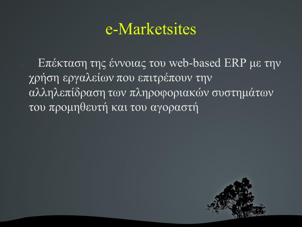 e-Marketsites Επέκταση της έννοιας του web-based ERP με την χρήση εργαλείων που επιτρέπουν την αλληλεπίδραση των πληροφοριακών συστημάτων του προμηθευτή και του αγοραστή