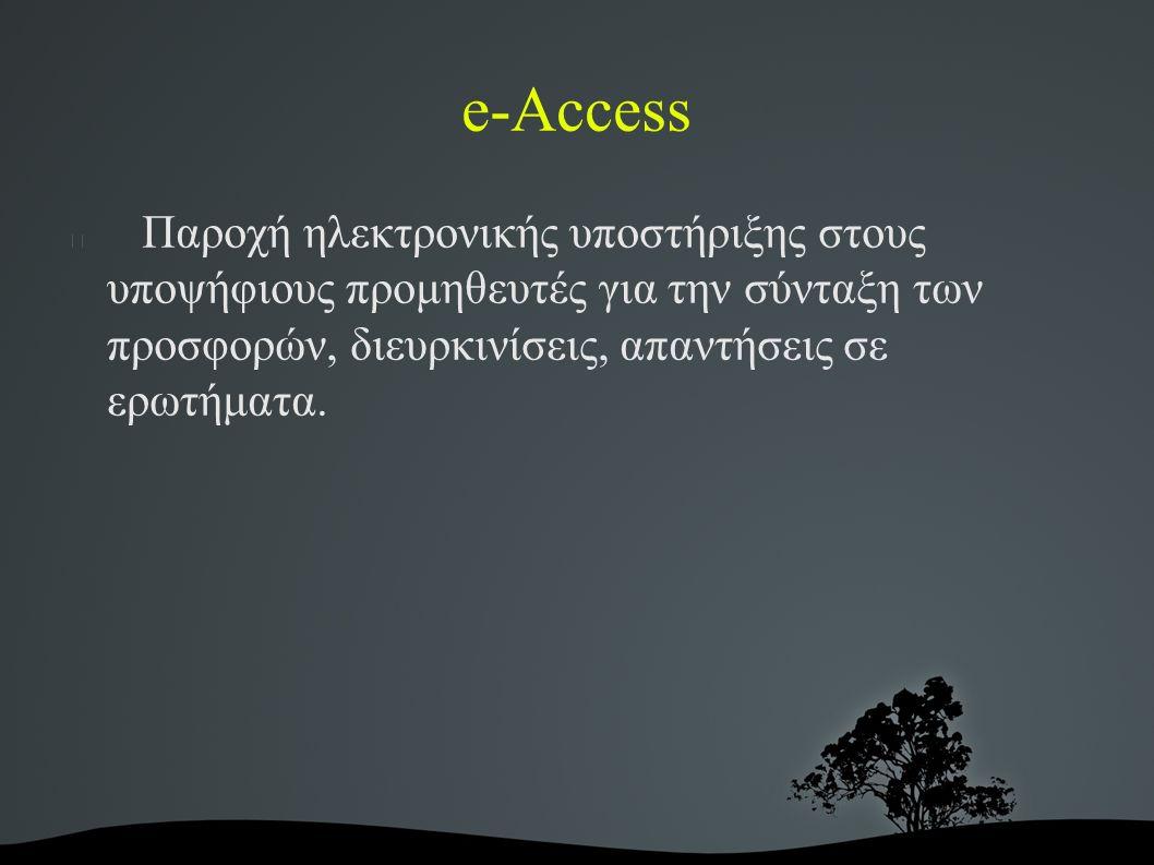 e-Access Παροχή ηλεκτρονικής υποστήριξης στους υποψήφιους προμηθευτές για την σύνταξη των προσφορών, διευρκινίσεις, απαντήσεις σε ερωτήματα.