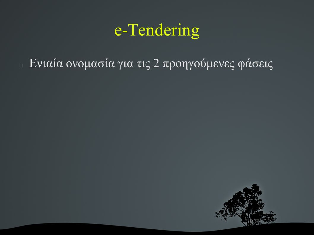 e-Tendering Ενιαία ονομασία για τις 2 προηγούμενες φάσεις