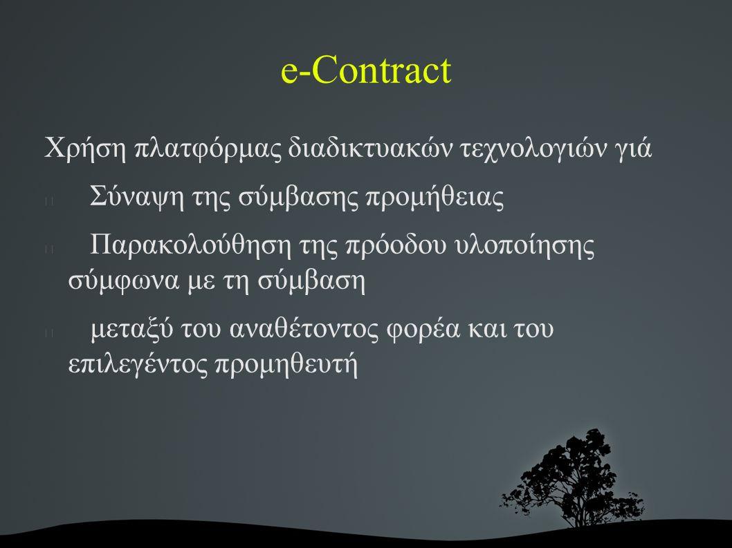 e-Contract Χρήση πλατφόρμας διαδικτυακών τεχνολογιών γιά Σύναψη της σύμβασης προμήθειας Παρακολούθηση της πρόοδου υλοποίησης σύμφωνα με τη σύμβαση μεταξύ του αναθέτοντος φορέα και του επιλεγέντος προμηθευτή