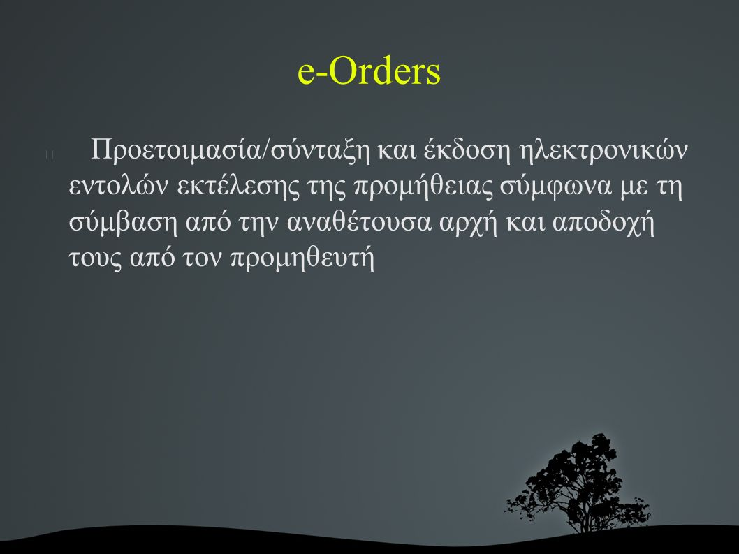 e-Orders Προετοιμασία/σύνταξη και έκδοση ηλεκτρονικών εντολών εκτέλεσης της προμήθειας σύμφωνα με τη σύμβαση από την αναθέτουσα αρχή και αποδοχή τους από τον προμηθευτή