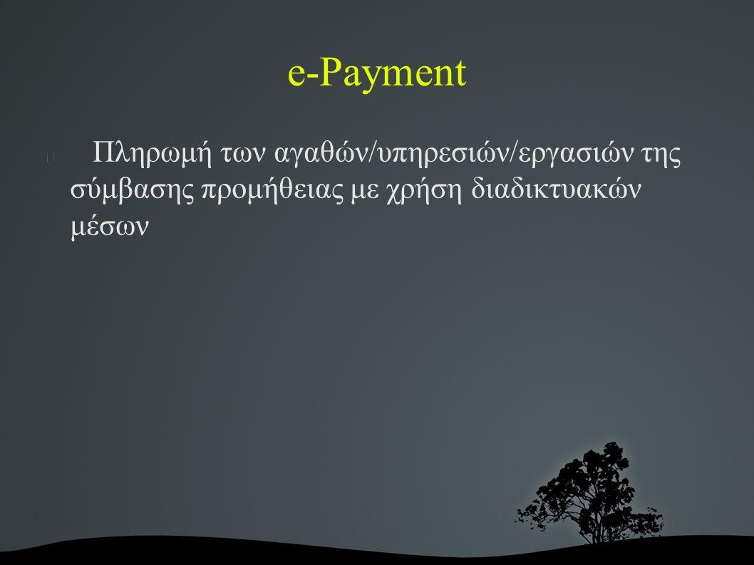 e-Payment Πληρωμή των αγαθών/υπηρεσιών/εργασιών της σύμβασης προμήθειας με χρήση διαδικτυακών μέσων