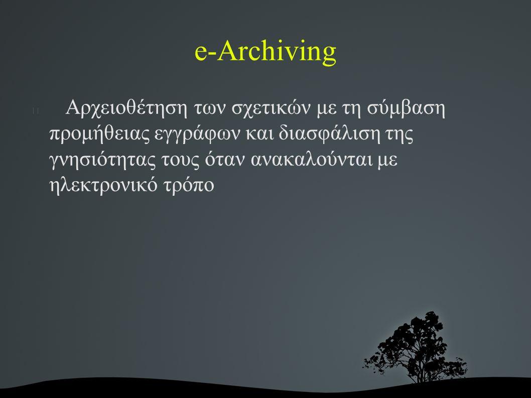 e-Archiving Αρχειοθέτηση των σχετικών με τη σύμβαση προμήθειας εγγράφων και διασφάλιση της γνησιότητας τους όταν ανακαλούνται με ηλεκτρονικό τρόπο