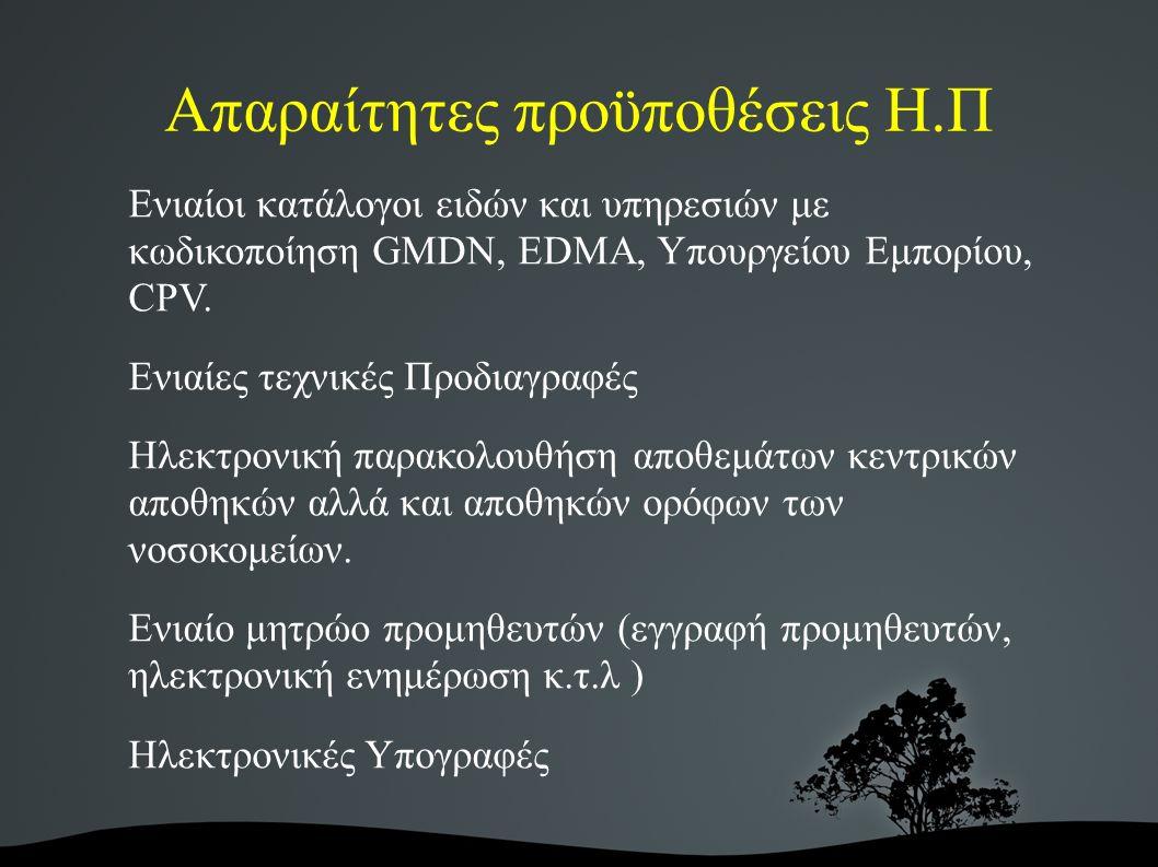 Ενιαίοι κατάλογοι ειδών και υπηρεσιών με κωδικοποίηση GMDN, EDMA, Υπουργείου Εμπορίου, CPV.