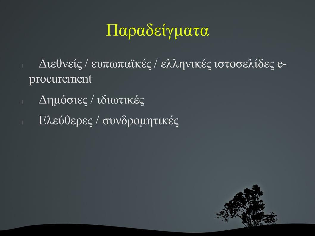 Παραδείγματα Διεθνείς / ευπωπαϊκές / ελληνικές ιστοσελίδες e- procurement Δημόσιες / ιδιωτικές Ελεύθερες / συνδρομητικές