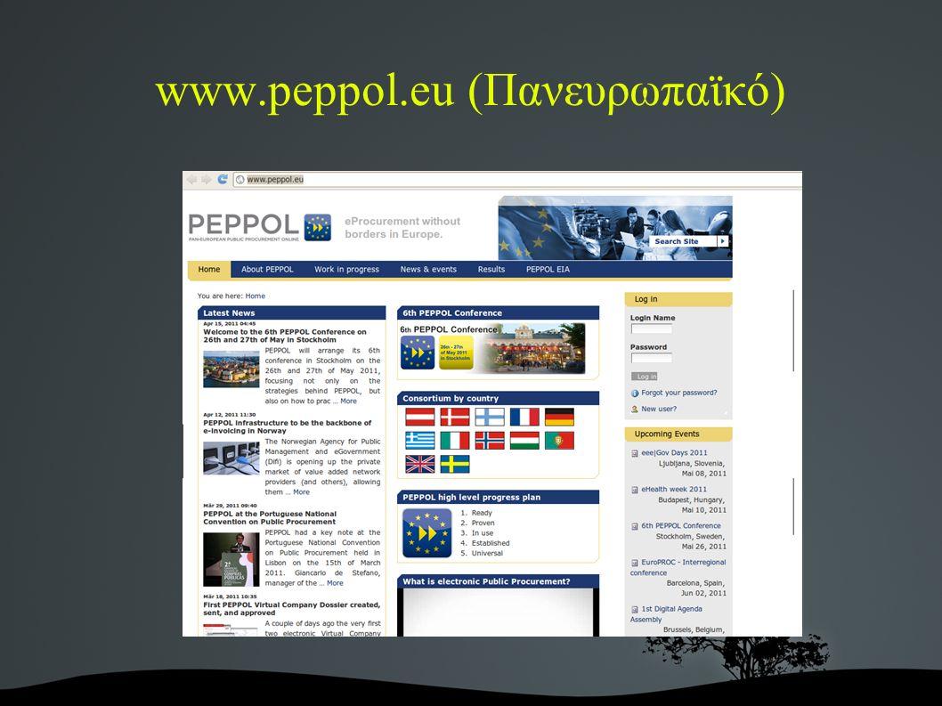 www.peppol.eu (Πανευρωπαϊκό)