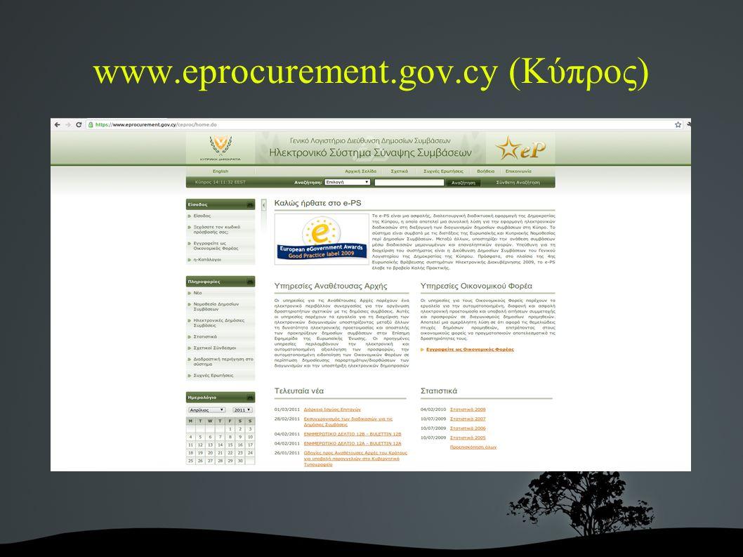 www.eprocurement.gov.cy (Κύπρος)