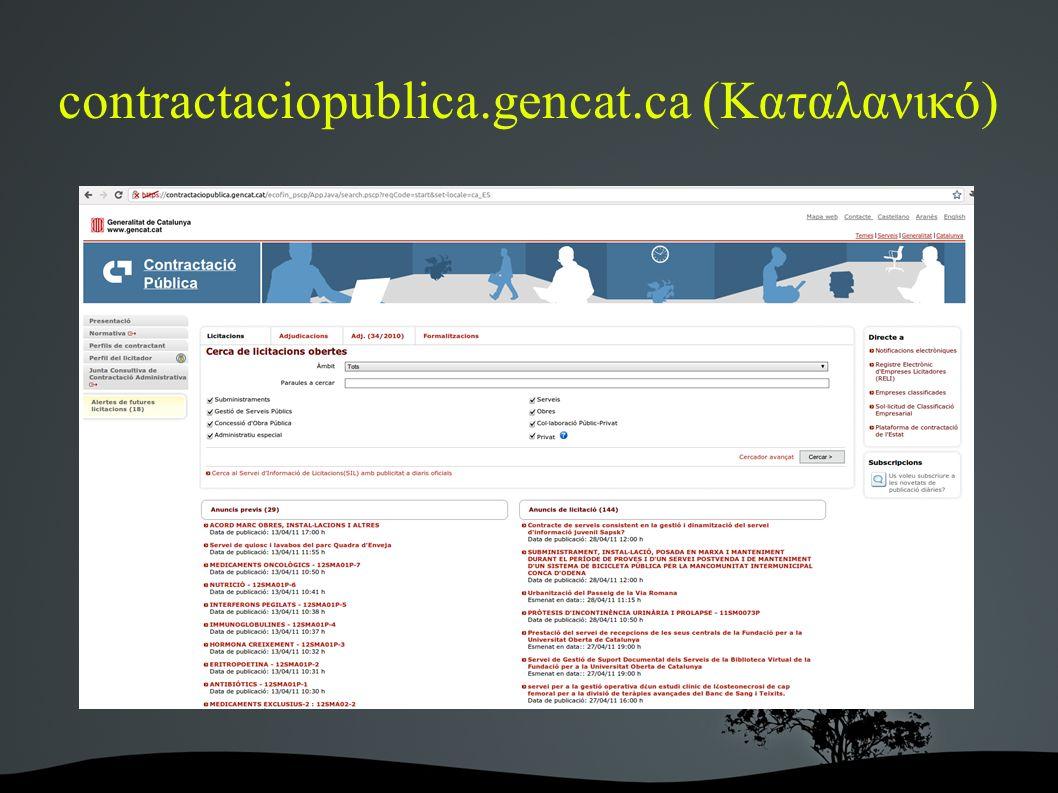 contractaciopublica.gencat.ca (Καταλανικό)