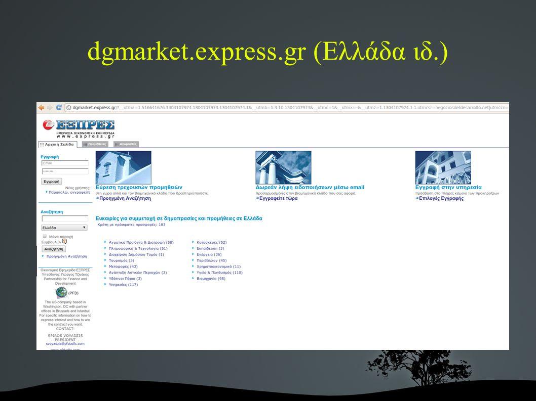 dgmarket.express.gr (Ελλάδα ιδ.)