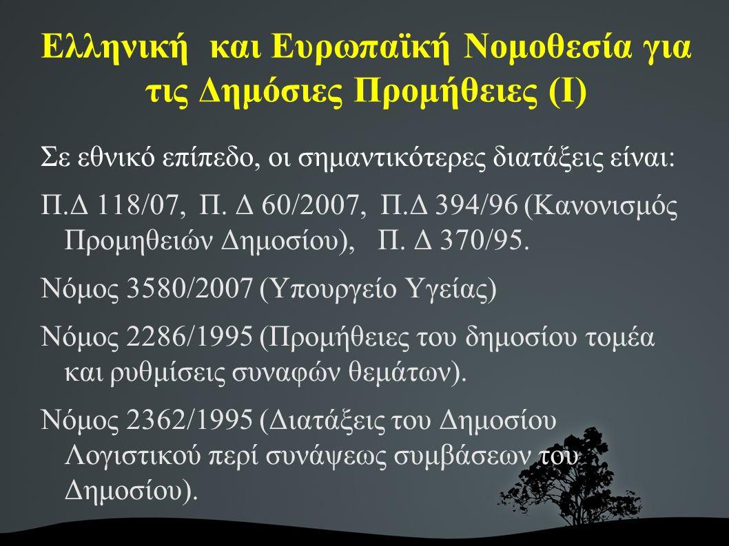 Ελληνική και Ευρωπαϊκή Νομοθεσία για τις Δημόσιες Προμήθειες (Ι) Σε εθνικό επίπεδο, οι σημαντικότερες διατάξεις είναι: Π.Δ 118/07, Π.