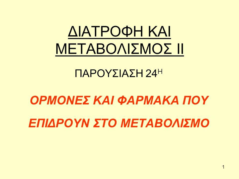 1 ΔΙΑΤΡΟΦΗ ΚΑΙ ΜΕΤΑΒΟΛΙΣΜΟΣ ΙΙ ΠΑΡΟΥΣΙΑΣΗ 24 Η ΟΡΜΟΝΕΣ ΚΑΙ ΦΑΡΜΑΚΑ ΠΟΥ ΕΠΙΔΡΟΥΝ ΣΤΟ ΜΕΤΑΒΟΛΙΣΜΟ