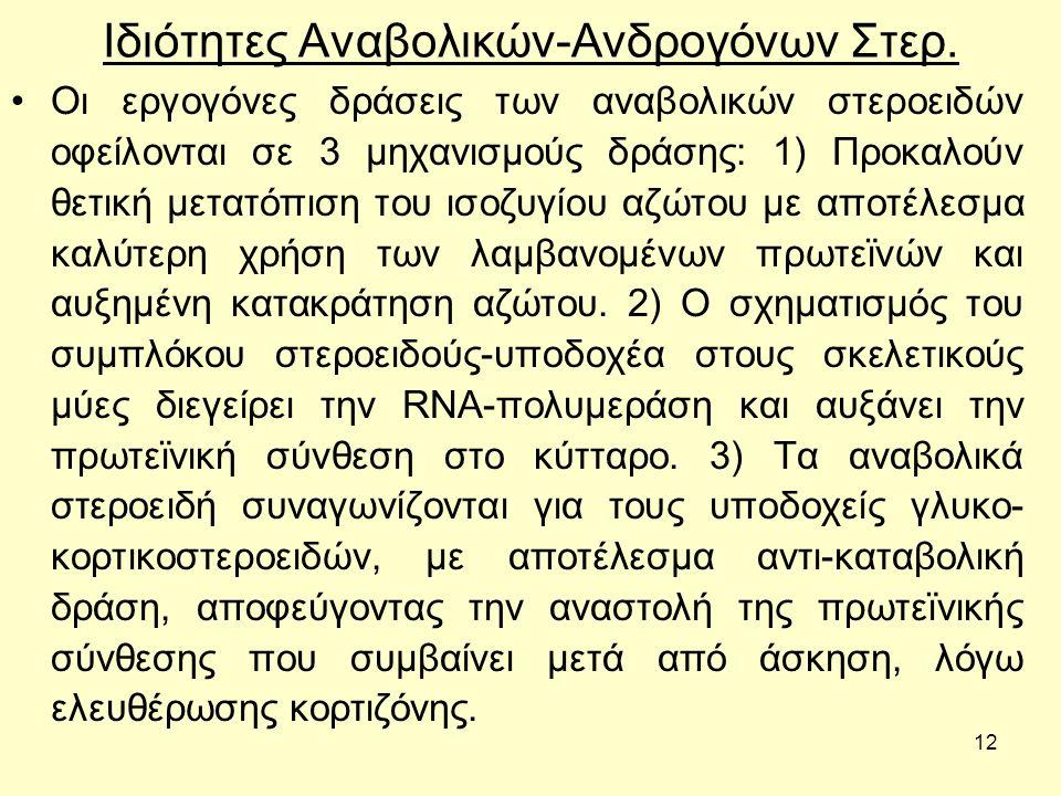 12 Οι εργογόνες δράσεις των αναβολικών στεροειδών οφείλονται σε 3 μηχανισμούς δράσης: 1) Προκαλούν θετική μετατόπιση του ισοζυγίου αζώτου με αποτέλεσμ