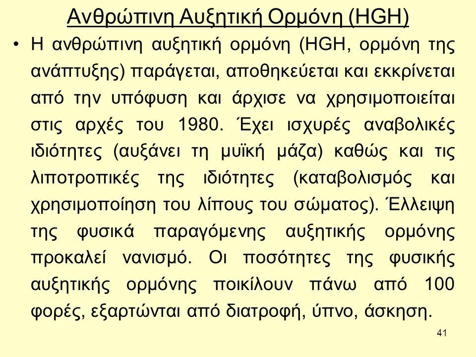 41 Η ανθρώπινη αυξητική ορμόνη (HGH, ορμόνη της ανάπτυξης) παράγεται, αποθηκεύεται και εκκρίνεται από την υπόφυση και άρχισε να χρησιμοποιείται στις α