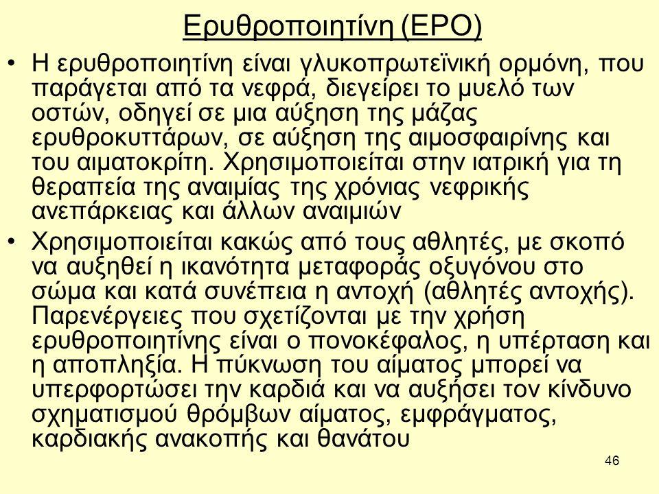 46 Ερυθροποιητίνη (EPO) Η ερυθροποιητίνη είναι γλυκοπρωτεϊνική ορμόνη, που παράγεται από τα νεφρά, διεγείρει το μυελό των οστών, οδηγεί σε μια αύξηση