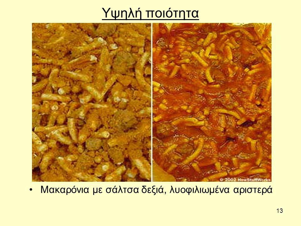 13 Υψηλή ποιότητα Μακαρόνια με σάλτσα δεξιά, λυοφιλιωμένα αριστερά