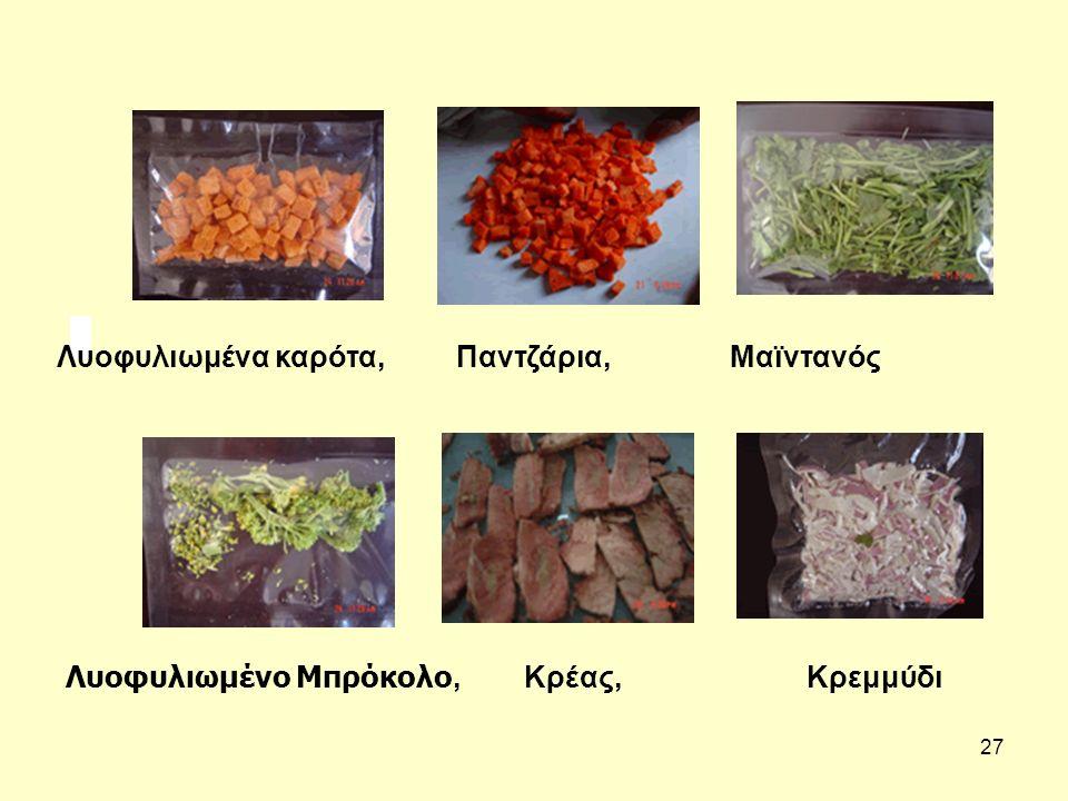 27 Λυοφυλιωμένα καρότα, Παντζάρια, Μαϊντανός Λυοφυλιωμένο Μπρόκολο, Κρέας, Κρεμμύδι