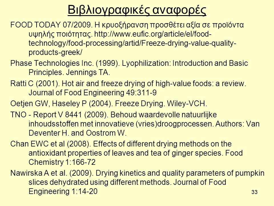 33 Βιβλιογραφικές αναφορές FOOD TODAY 07/2009.