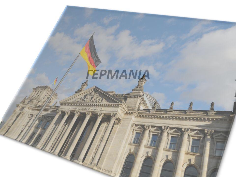 ΠΟΛΙΤΕΥΜΑ Το πολίτευμα της Γερμανίας είναι Ομοσπονδιακή Προεδρευόμενη Κοινοβουλευτική Δημοκρατία.