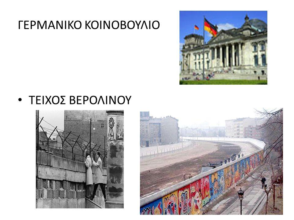 ΙΣΤΟΡΙΑ Η Γερμανική ιστορία είναι η ιστορία των Γερμανών από τις αρχές τους μέχρι σήμερα.