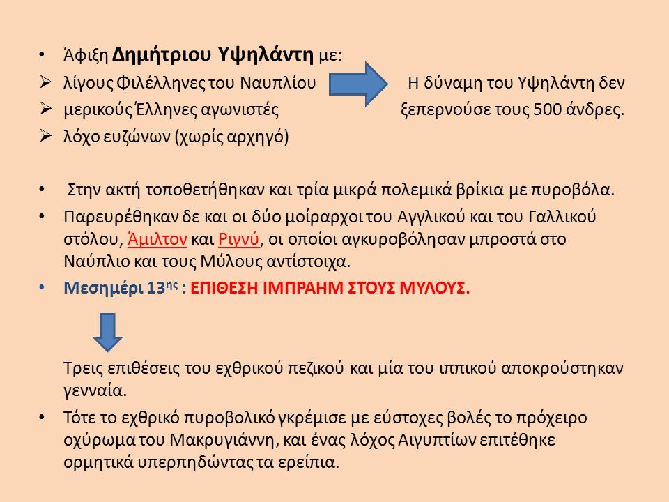 Άφιξη Δημήτριου Υψηλάντη με:  λίγους Φιλέλληνες του Ναυπλίου Η δύναμη του Υψηλάντη δεν  μερικούς Έλληνες αγωνιστές ξεπερνούσε τους 500 άνδρες.