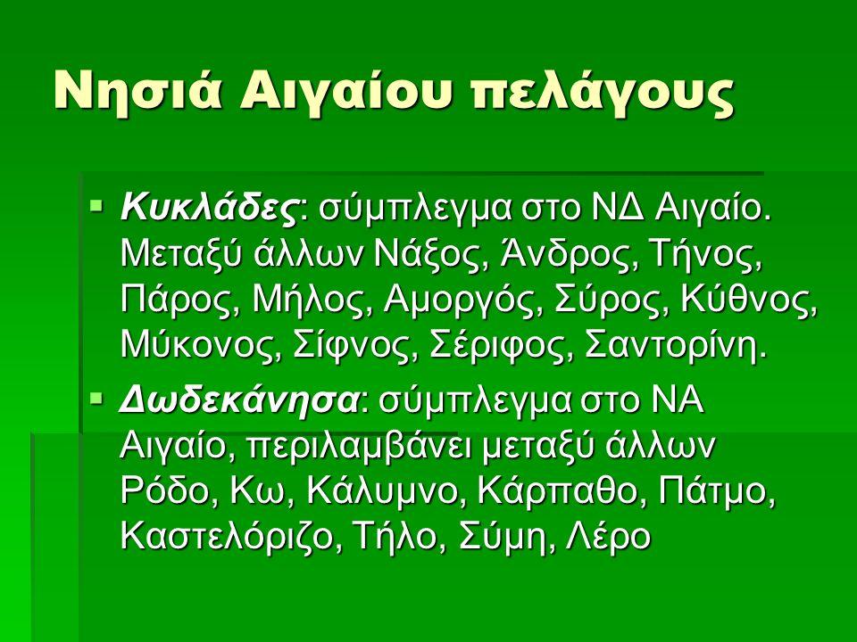 Νησιά Αιγαίου πελάγους  Κυκλάδες: σύμπλεγμα στο ΝΔ Αιγαίο.