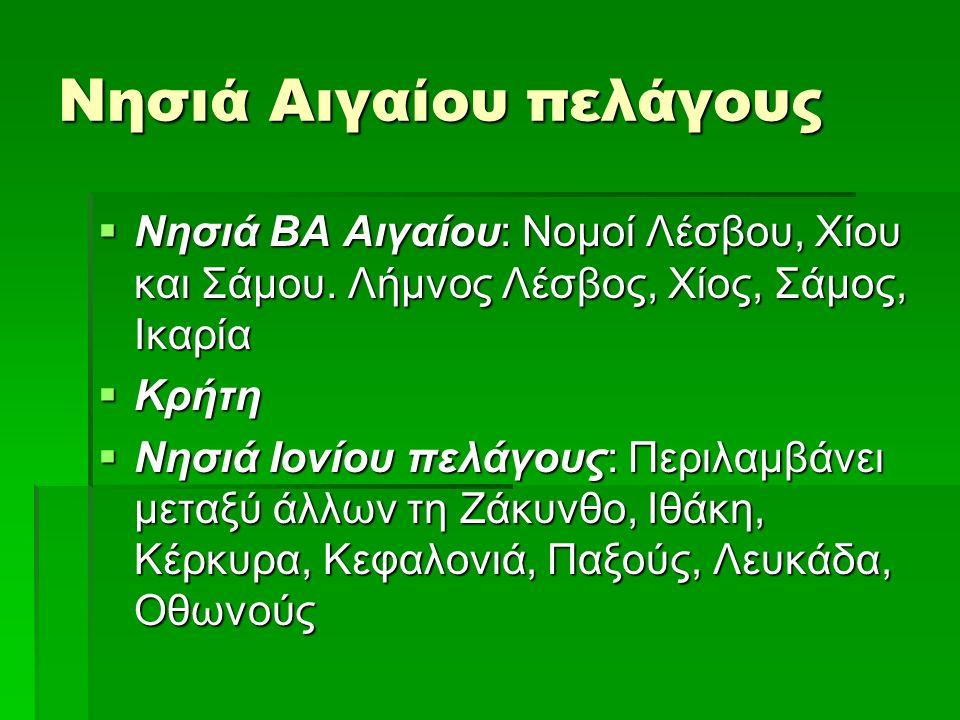 Νησιά Αιγαίου πελάγους  Νησιά ΒΑ Αιγαίου: Νομοί Λέσβου, Χίου και Σάμου.