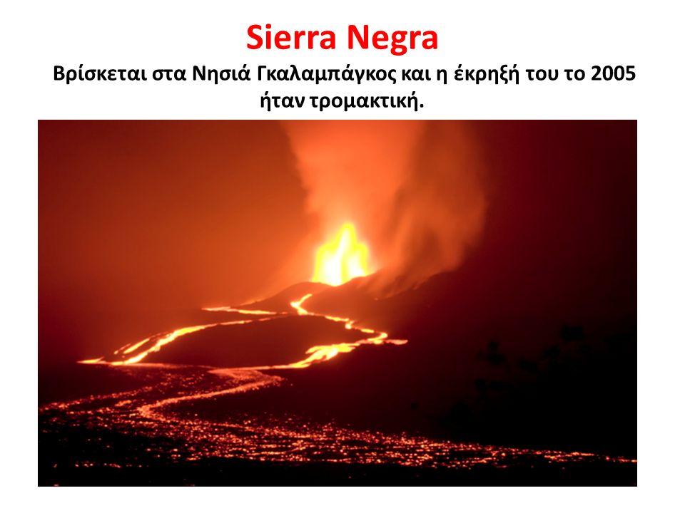 Sierra Negra Βρίσκεται στα Νησιά Γκαλαμπάγκος και η έκρηξή του το 2005 ήταν τρομακτική.