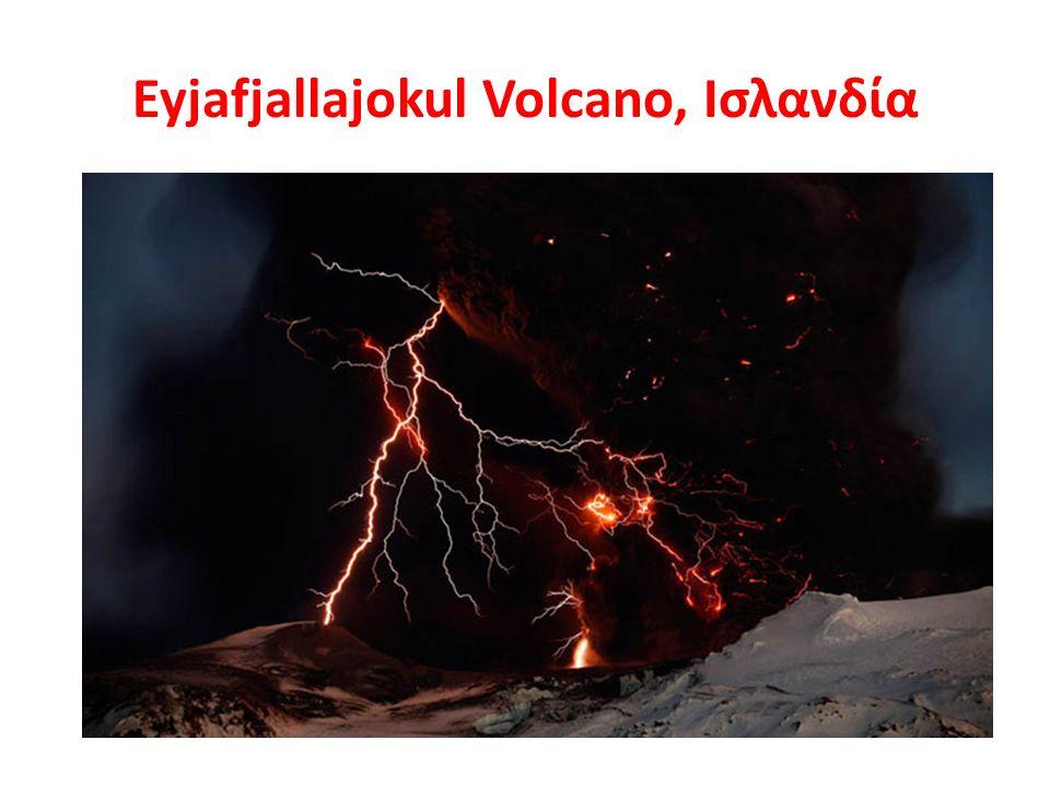 Eyjafjallajokul Volcano, Ισλανδία