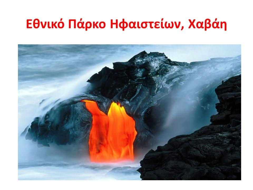 Eθνικό Πάρκο Ηφαιστείων, Χαβάη