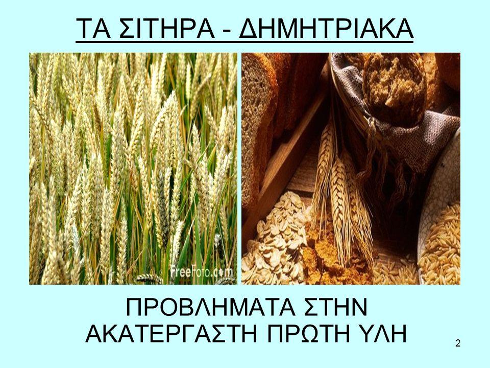 3 ΦΥΛΕΤΙΚΗ ΣΧΕΣΗ ΤΩΝ TRITICEAE ΣΙΤΗΡΑ (εκτός από ρύζι) 1.