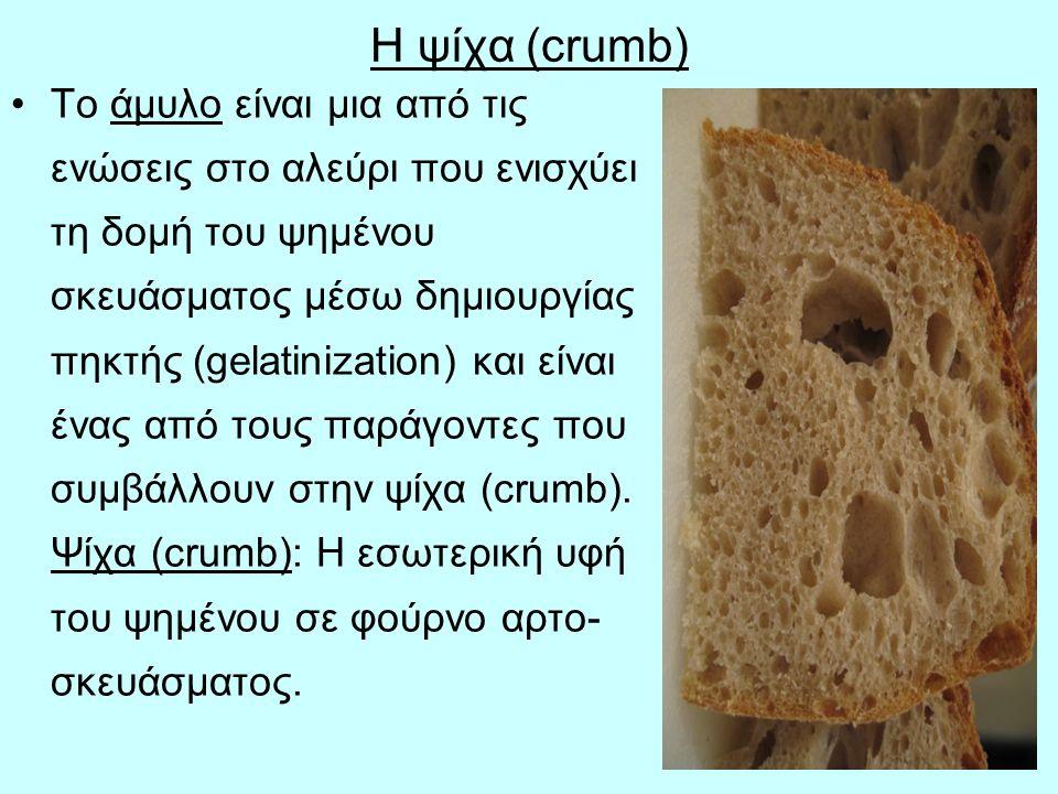 33 Αλεύρι σίτου και αρτοποίηση Τα άλευρα που προέρχονται από διαφορετικές ποικιλίες σιταριού έχουν και διαφορετική αρτοποιητική ικανότητα.