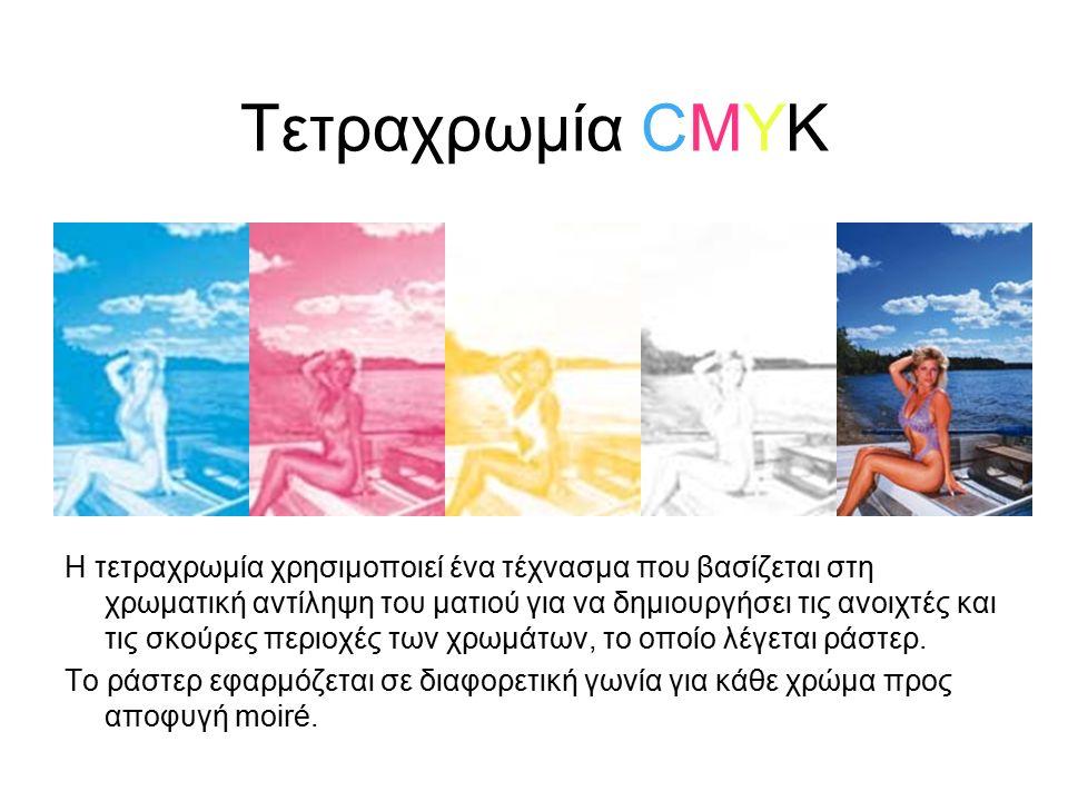 Τετραχρωμία CMYK Η τετραχρωμία χρησιμοποιεί ένα τέχνασμα που βασίζεται στη χρωματική αντίληψη του ματιού για να δημιουργήσει τις ανοιχτές και τις σκούρες περιοχές των χρωμάτων, το οποίο λέγεται ράστερ.