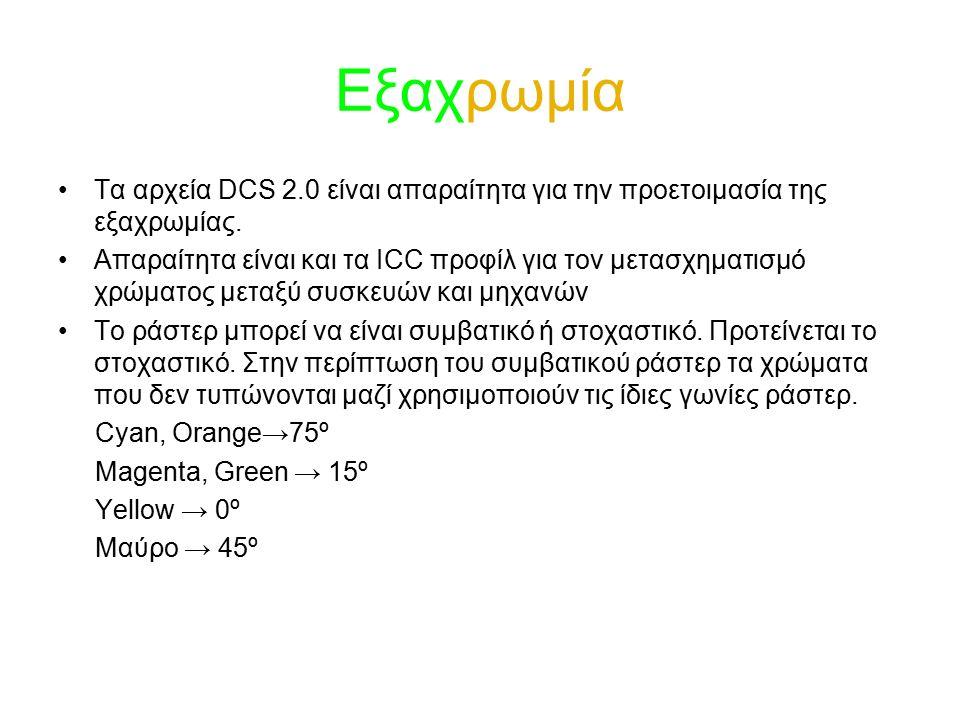Εξαχρωμία Τα αρχεία DCS 2.0 είναι απαραίτητα για την προετοιμασία της εξαχρωμίας.