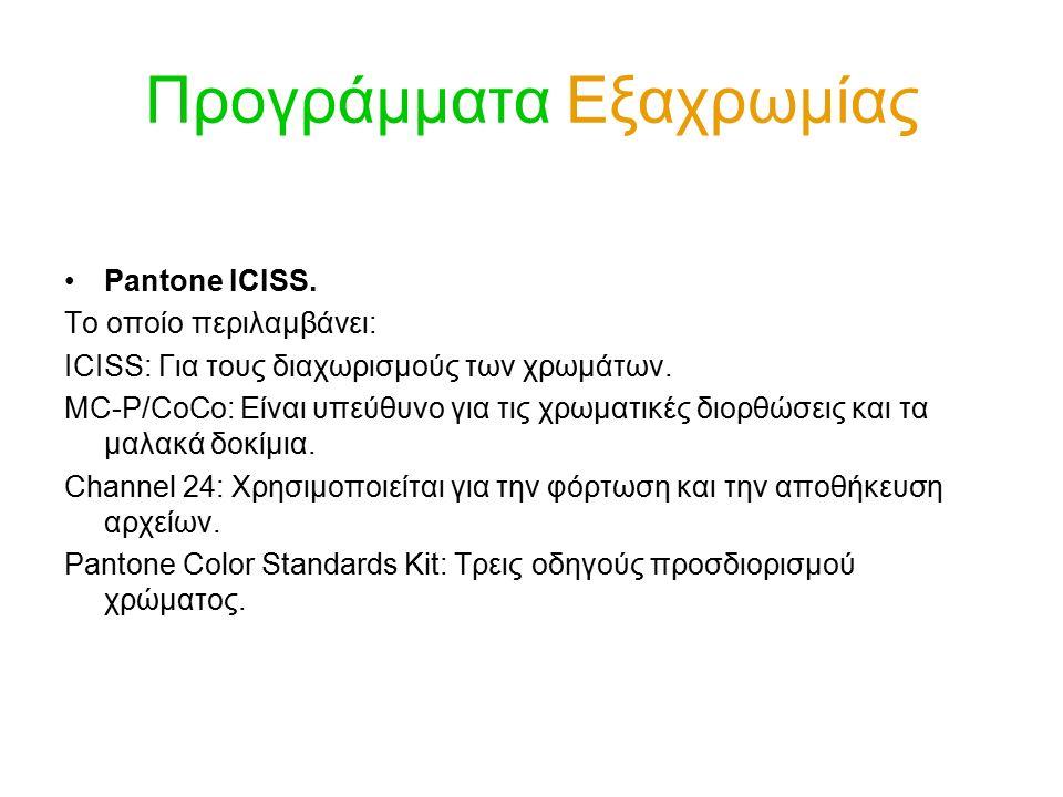 Προγράμματα Εξαχρωμίας Pantone ICISS.