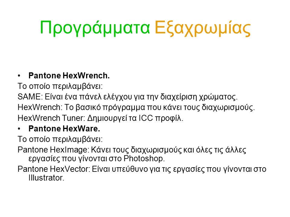 Προγράμματα Εξαχρωμίας Pantone HexWrench.
