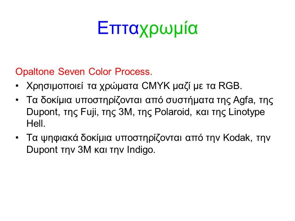 Επταχρωμία Opaltone Seven Color Process. Χρησιμοποιεί τα χρώματα CMYK μαζί με τα RGB.