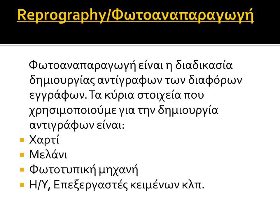 Φωτοαναπαραγωγή είναι η διαδικασία δημιουργίας αντίγραφων των διαφόρων εγγράφων.