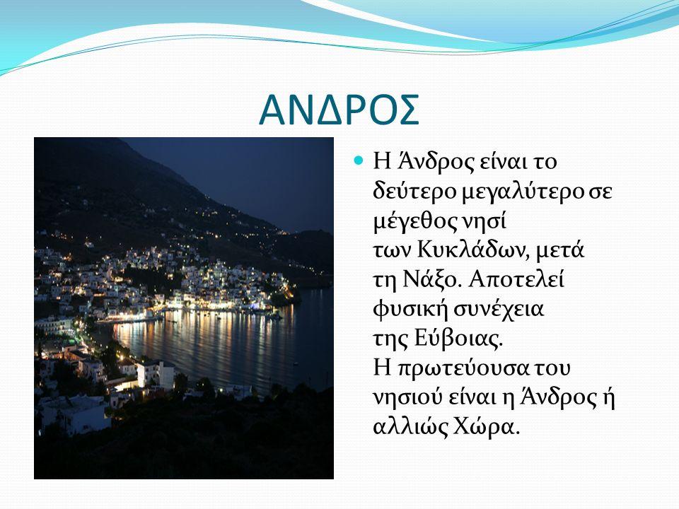 ΑΝΔΡΟΣ Η Άνδρος είναι το δεύτερο μεγαλύτερο σε μέγεθος νησί των Κυκλάδων, μετά τη Νάξο.