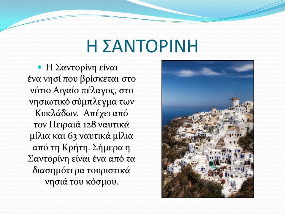 Η ΣΑΝΤΟΡΙΝΗ Η Σαντορίνη είναι ένα νησί που βρίσκεται στο νότιο Αιγαίο πέλαγος, στο νησιωτικό σύμπλεγμα των Κυκλάδων.
