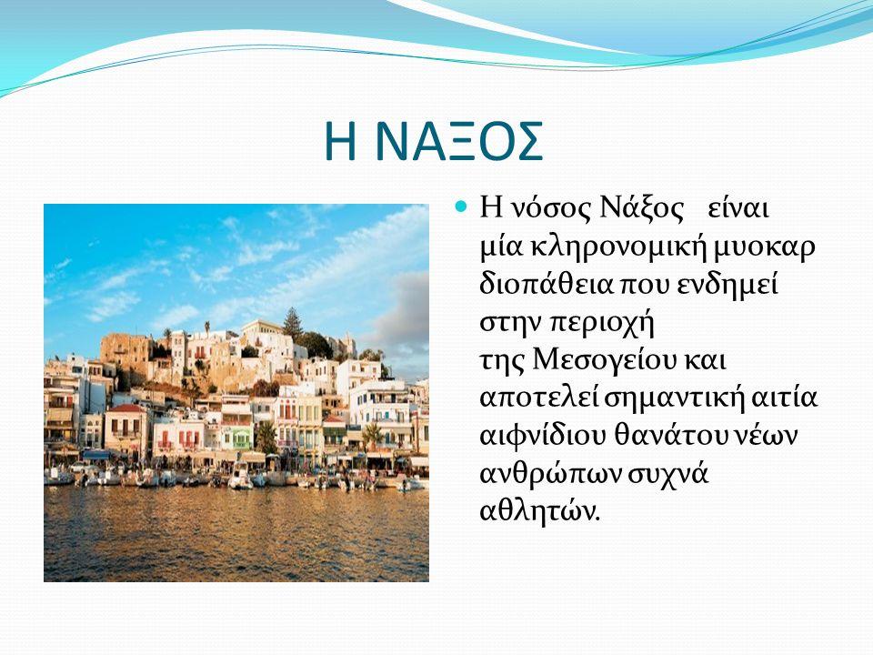 H NAΞΟΣ Η νόσος Νάξος είναι μία κληρονομική μυοκαρ διοπάθεια που ενδημεί στην περιοχή της Μεσογείου και αποτελεί σημαντική αιτία αιφνίδιου θανάτου νέω